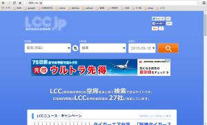 LCC.jp