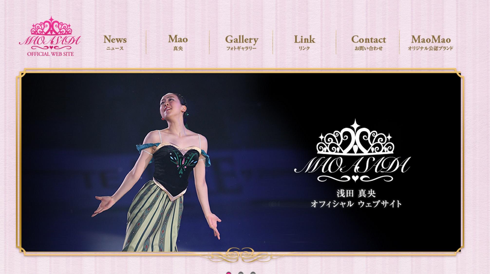 浅田真央オフィシャルWEBサイト