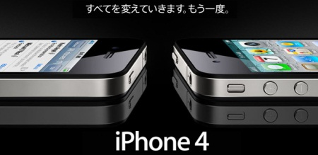 iPhone4アイフォン4